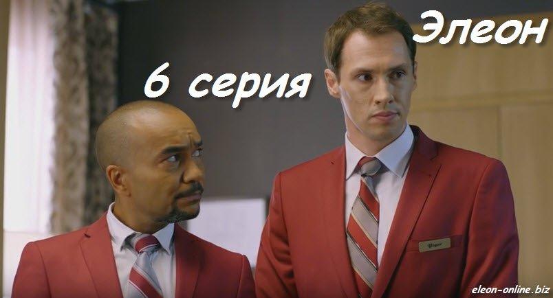 Смотреть шестую серию нового комедийного сериала