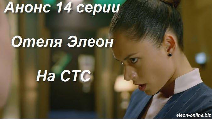 14 серия смотреть бесплатно анонс - премьера в понедельник