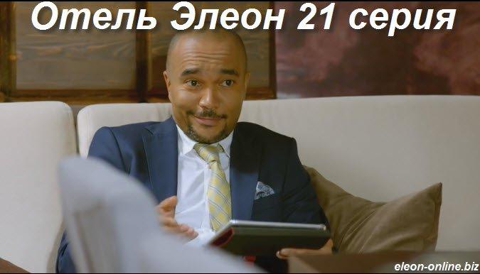 Двадцать первая серия смотреть онлайн прямо сейчас