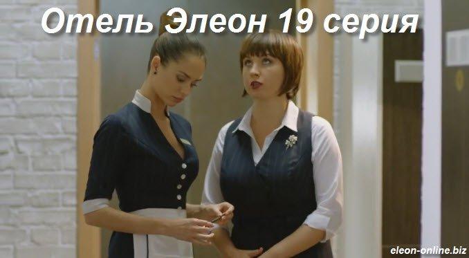 Смотреть бесплатно девятнадцатую серию Елеона