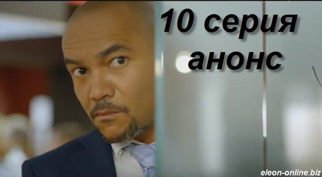 Анонс десятой серии комедийного сериала