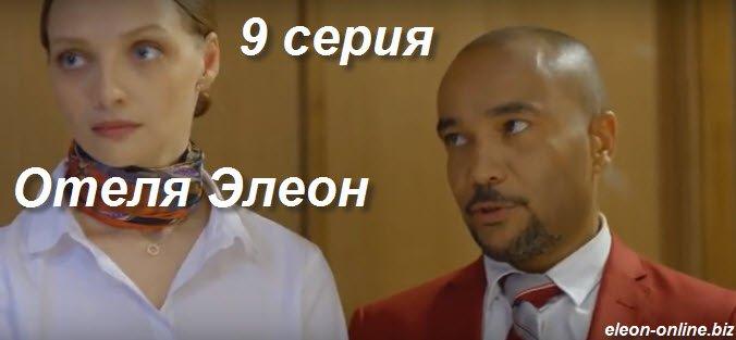 Фото из девятой серии комедийного сериала