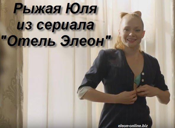 Голая рыжая Юля из сериала на СТС
