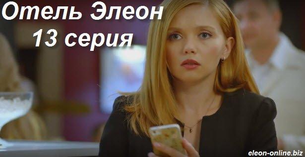 Онлайн смотреть 13 серию сериала на СТС