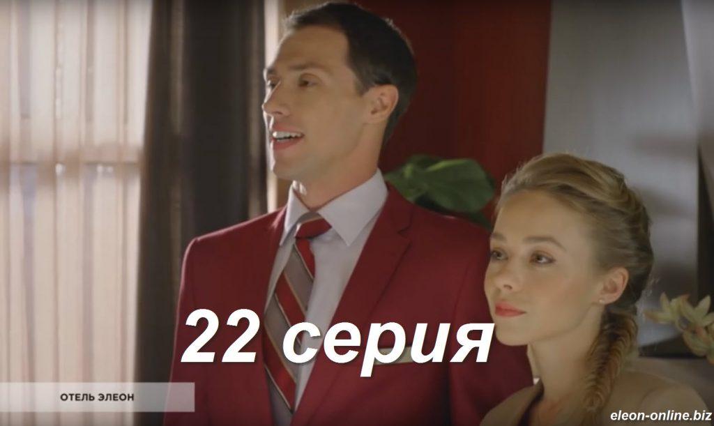 Смотреть бесплатно двадцать вторую серию Элеона на молодежном канале СТС