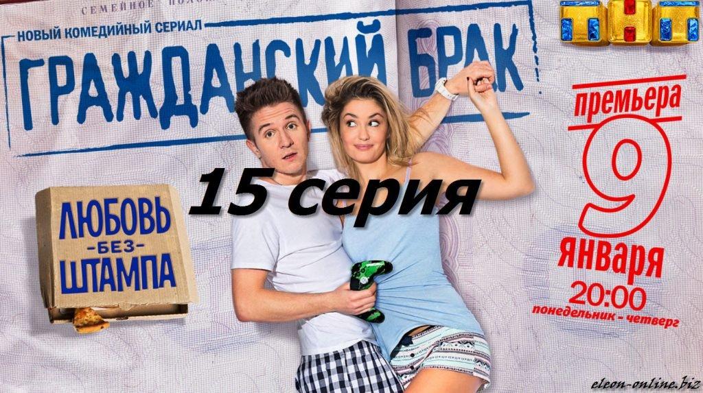 Смотреть бесплатно 15 серию семейного сериала