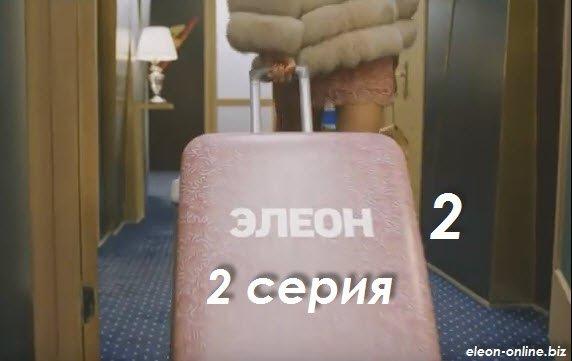 vrotoi-sezon-vtoraya-seriya