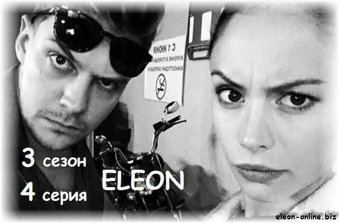 Даша и Павел в 4 серии 3 сезона