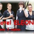 Смотреть анонс новой серии Елеона