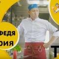 СеняФедя 11 серия 1 сезона
