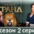 Вторая серия второго сезона