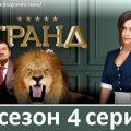 Второй сезон четвертая (25) серия
