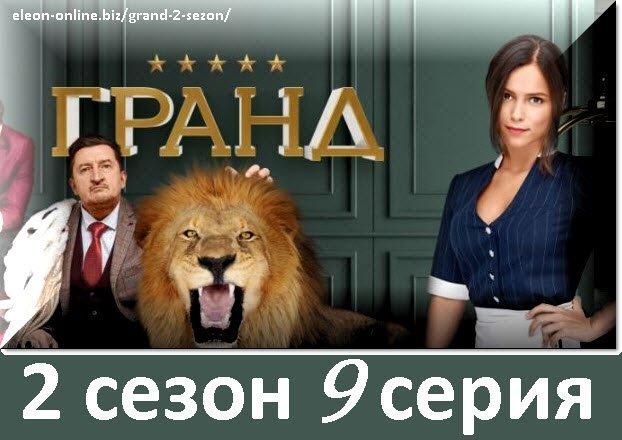 Второй сезон девятая серия