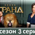 Смотреть 24 серию (2 сезон)