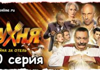 1 сезон 10 серия Война за отель от СТС