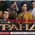 Гранд Лион 3 сезон 3 серия от Старт онлайн