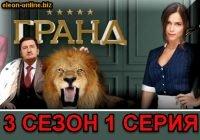 Гранд Лион 3 сезон первая серия