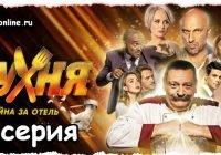 1 сезон 7 серия комедии Кухня Война за отель онлайн