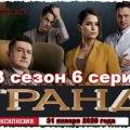 Отель Гранд Лион 3 сезон 6 серия 31/01/20