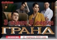 Отель Grand смотреть 9 серию 3 сезона