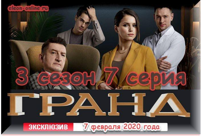 Grand Eleon 3 сезон 7 серия
