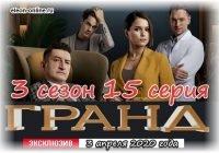 3 апреля смотреть сериал Grand 3 сезон 15 серия