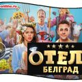 Отель Белград смотреть бесплатно