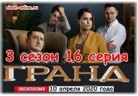 Гранд 10 апреля - 3 сезон 16 серия