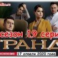 Гранд 3 сезон смотреть 19 серию 17 апреля