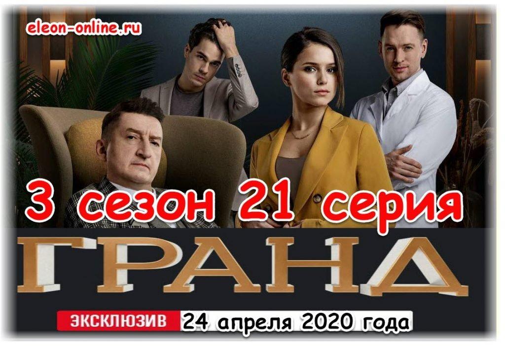Сериал Гранд 21 серия 3 сезона