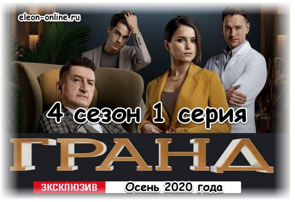 Grand Lion 1 серия 4 сезона смотреть