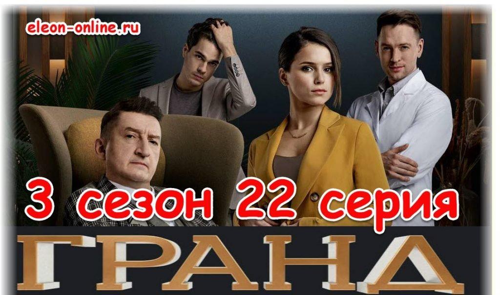 Сериал Гранд Лион 3 сезон 22 серия