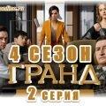 Гранд онлайн 2 серия 4 сезона 5 сентября