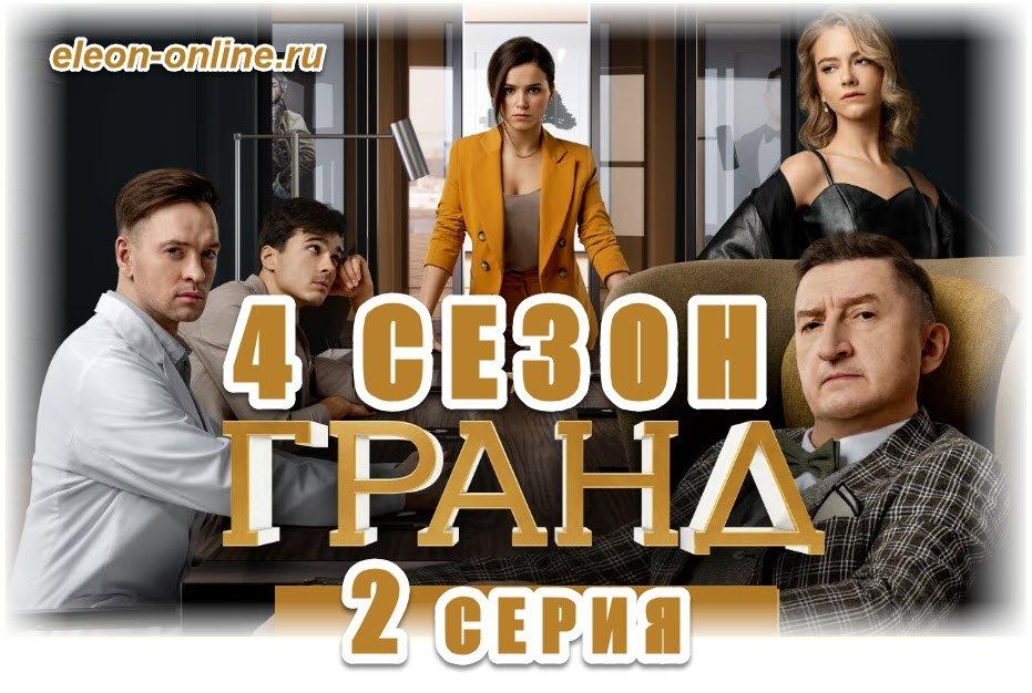 Гранд онлайн 2 серия 4 сезона 11 сентября