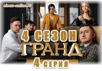 Grand 4 сезон 4 серия онлайн