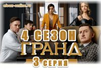 Grand Lion 4 сезон 3 серия от Start
