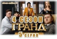 Старт Гранд Лион постер 5 серии 4 сезона