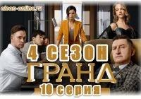 Гранд лион сериал 4 сезон 10 серия