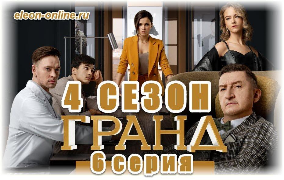 Отель Гранд 4 сезон 6 серия от Старт