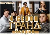 Смотреть 7 серию 4 сезона отеля Гранд