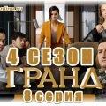 Смотреть 8 серию 4 сезона Гранд отеля