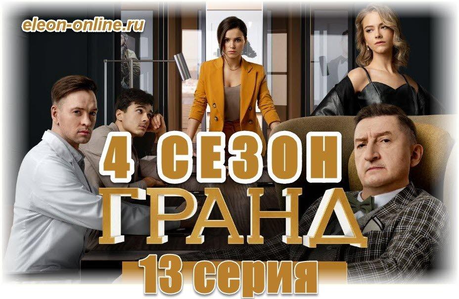 Гранд Елеон 13 серия 4 сезона онлайн