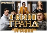 Гранд Елеон 4 сезон 4 сезона бесплатно