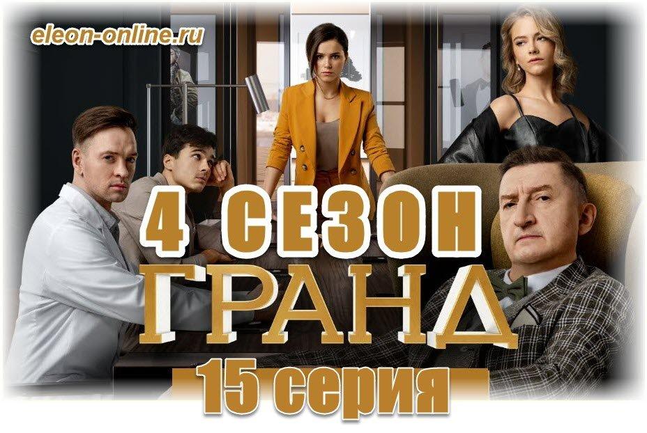 Гранд Елеон 15 серия 4 сезона онлайн