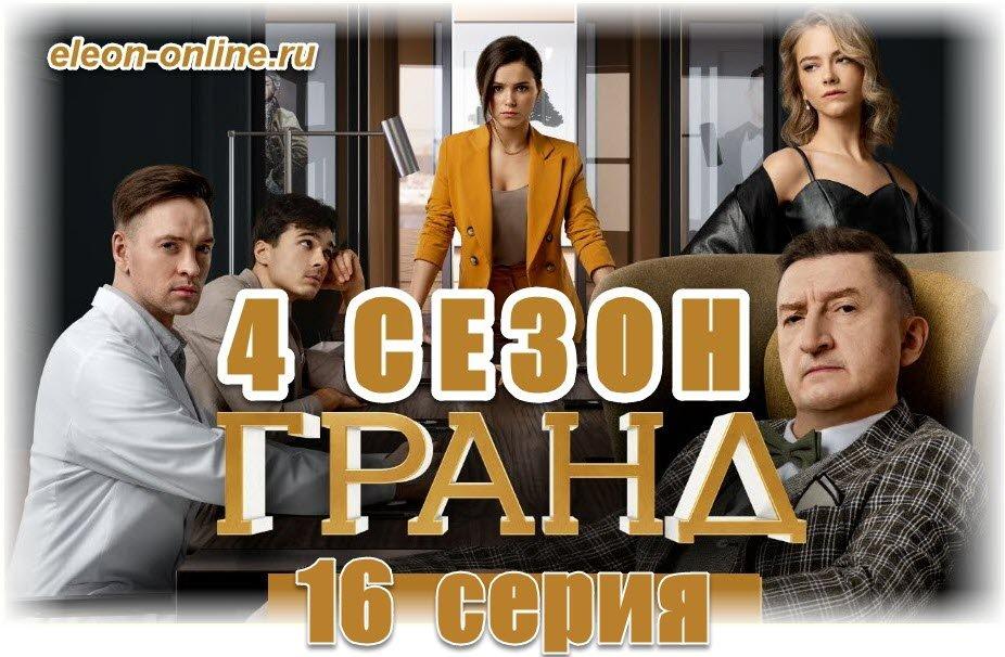 Гранд Елеон 16 серия 4 сезона