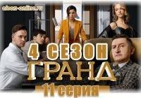 Гранд Елеон 4 сезон 11 серия от Start